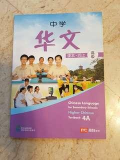 Higher Chinese Textbook for Sec 4