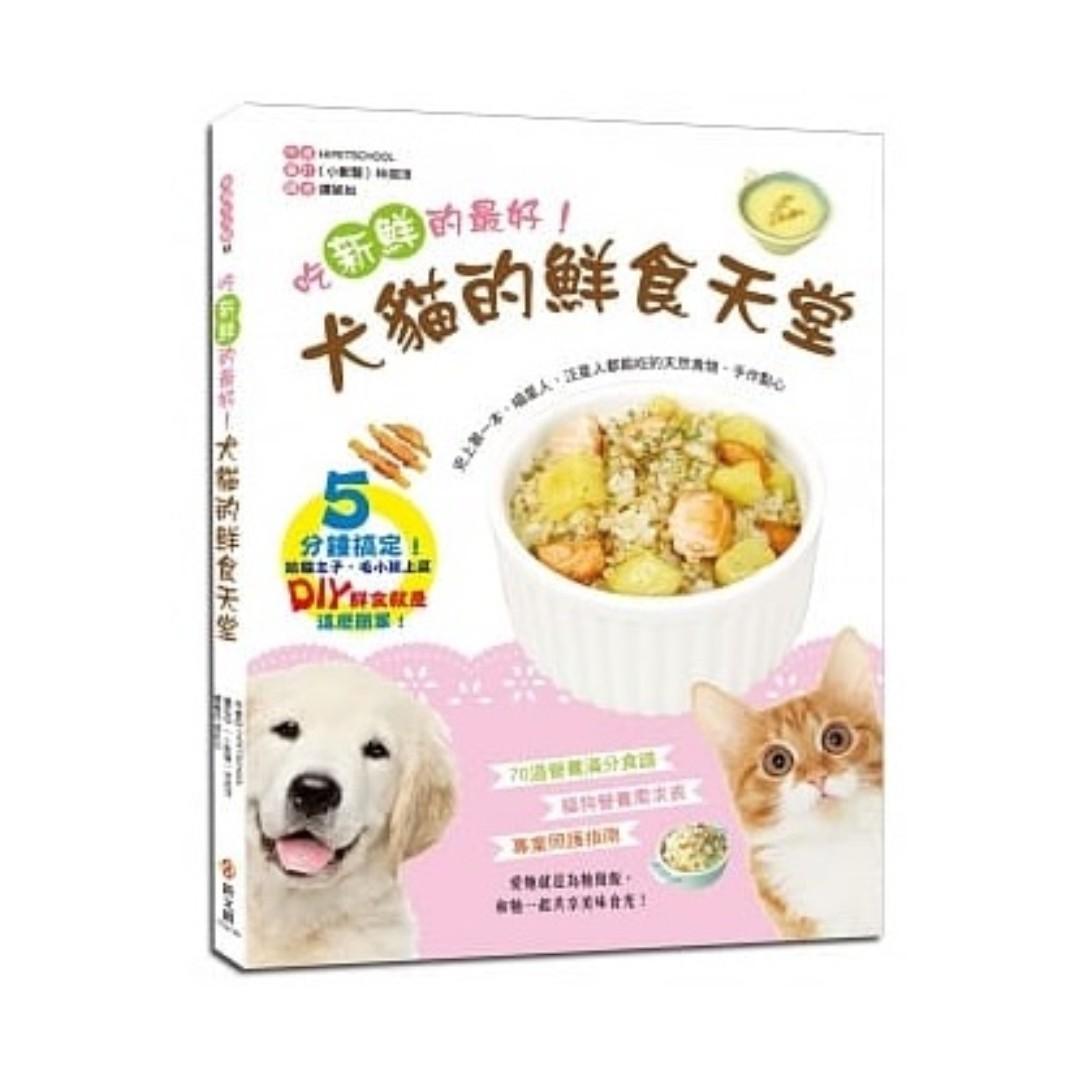 (省$18)<20181024 出版 8折訂購台版新書>犬貓的鮮食天堂:吃新鮮的最好!70道營養滿分食譜X 貓狗營養需求表 X 專業照護指南, 原價 $93, 特價$75