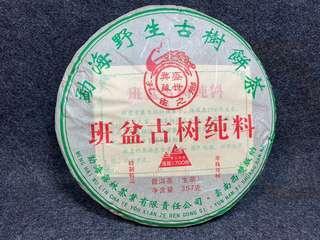 🚚 2008年班盆古樹純料 普洱生餅
