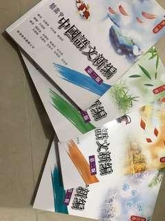 新高中中國語文新編篇第二版第一至第四冊