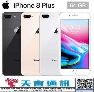 全新APPLE iPhone 8 Plus 64GB i8+ 台灣公司貨 保固一年 全新未拆封 手機空機22800元
