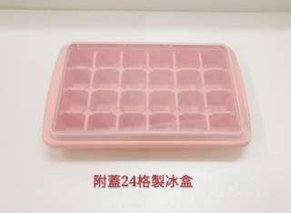 🚚 24格冰格 加蓋冰盒 DIY製冰盒 製冰器 現貨 冰塊盒 冰格 夏天冰品必備