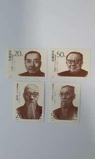 中國郵票 愛國民主人士(二) 1994年
