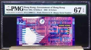 2002 HKG 10元 LX 000111 67EPQ