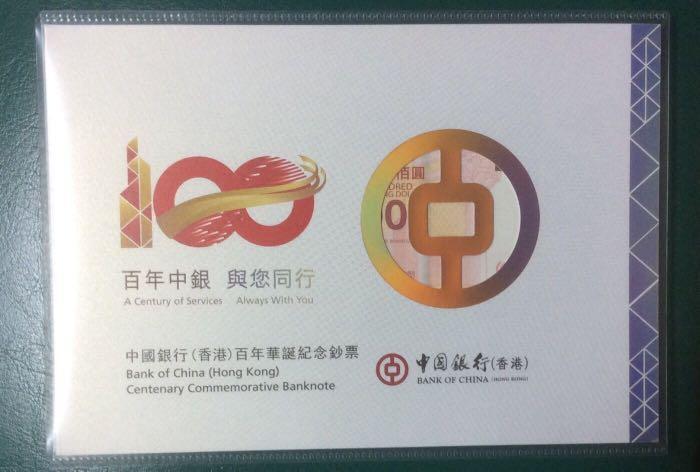 中國銀行(香港)百年華誕紀念鈔票單張