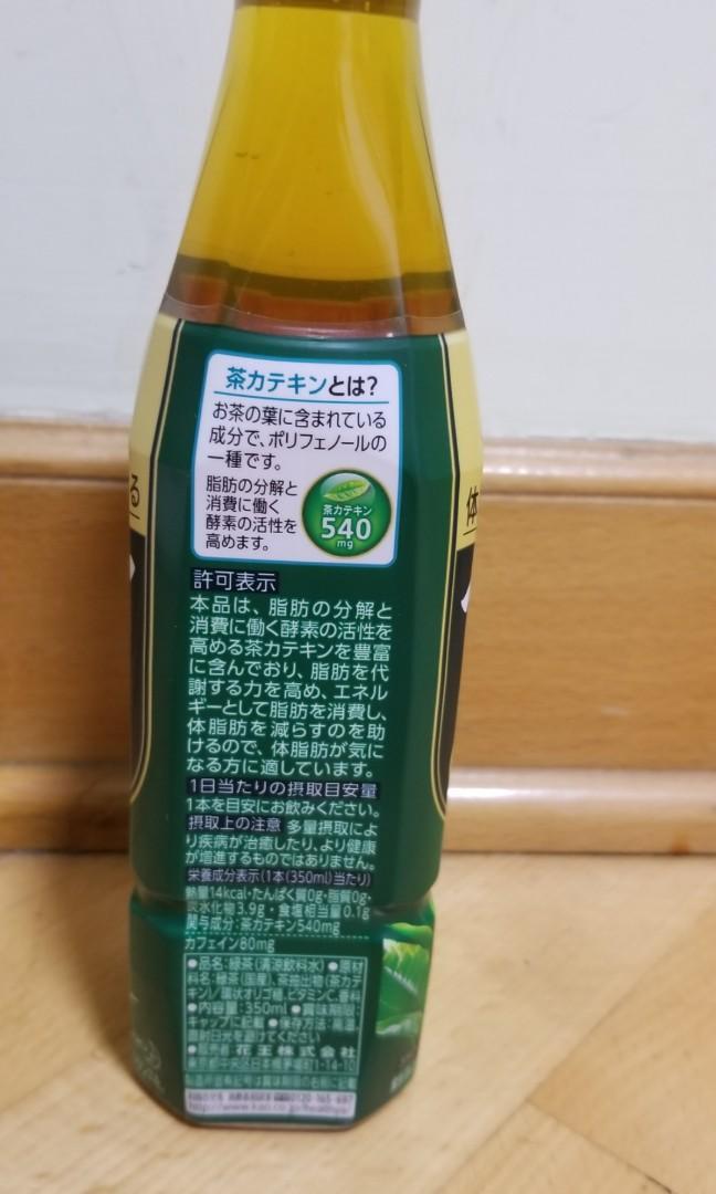 日本花王 減肥綠茶Healthya 350ml