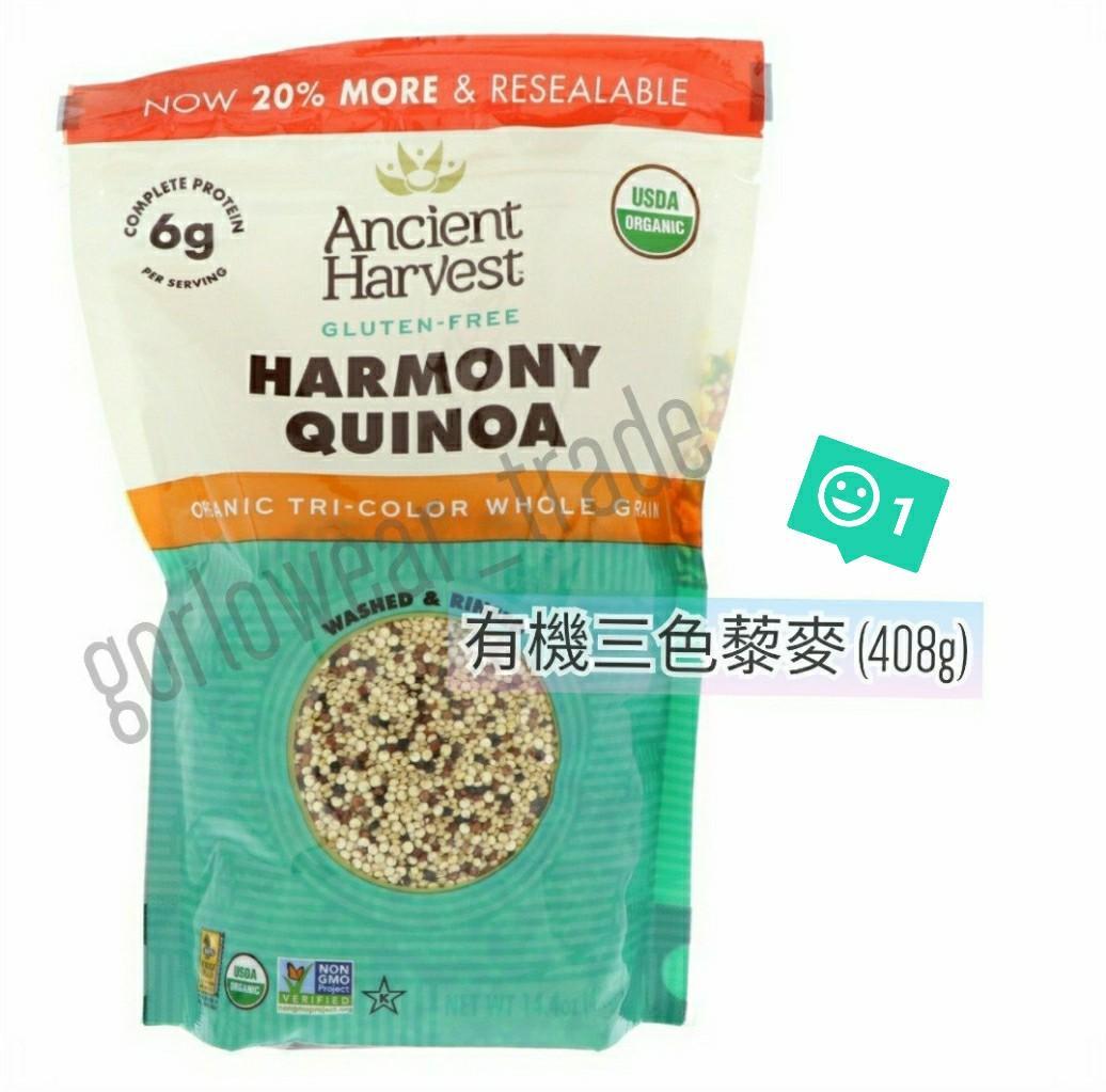 (最後一包)Ancient Harvest 有機三色藜藜麥 (408克)