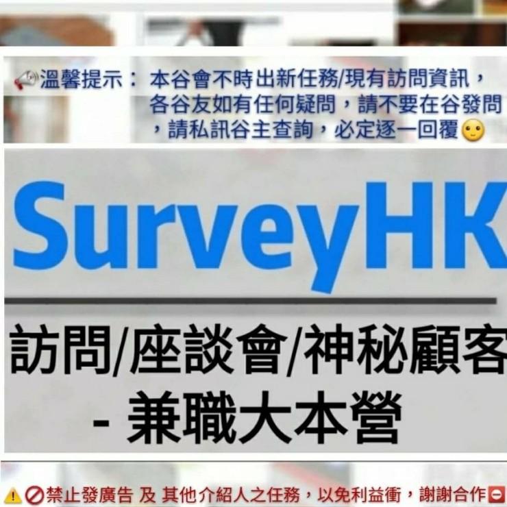 *SJ.香港市民的體驗座談會*