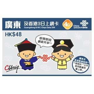 中國聯通 廣東省 3日無限上網