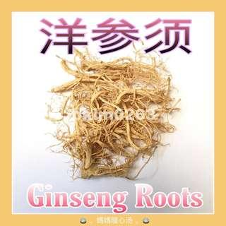 Ginseng Roots / 洋参须 50g