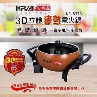 A-Q小家電 KRIA 可利亞 3D立體速熱電火鍋 ( 多功能料理 電火鍋 煎炒鍋 料理鍋 美食鍋 ) KR-837B