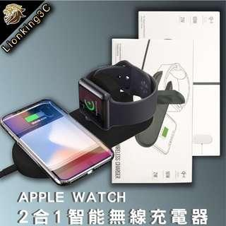 🚚 Apple Watch 2合1智能無線充電器