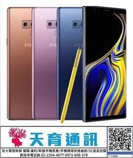 三星 SAMSUNG Galaxy Note 9 6GB/128GB N960f 6.4吋曲面全螢幕 4G雙卡雙待 手機空機價22690元