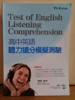 🚚 高中英語聽力搶分模擬測驗(附光碟)