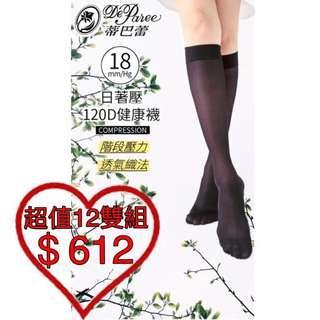 🚚 火力全開888 蒂巴蕾日著壓健康襪-120D(18mmHg)12雙組/台灣正品/耐穿健康襪/舒適緊實/半統膝下襪/雕塑美腿/透氣織法