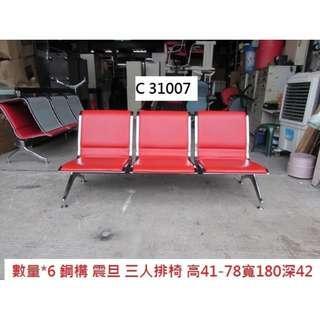 【樂活二手商店】C31007 鋼構 震旦 三人排椅 等候椅 @ 紅色 候診椅 公共座椅 輸液椅 機場椅 回收二手傢俱