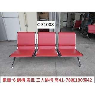 【樂活二手商店】C31008 鋼構 震旦 三人排椅 等候椅 @ 紅色 候診椅 公共座椅 輸液椅 機場椅 回收二手傢俱