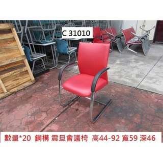 【樂活二手商店】C31010 鋼構 震旦會議椅 洽談椅 @ 紅色 候診椅 公共座椅 輸液椅 機場椅 回收二手傢俱