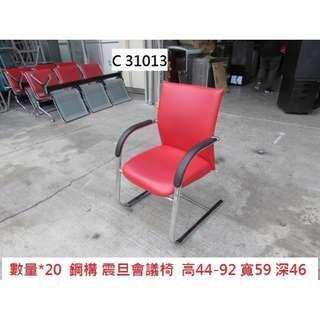 【樂活二手商店】C31013 鋼構 震旦會議椅 洽談椅 @ 紅色 候診椅 公共座椅 輸液椅 機場椅 回收二手傢俱