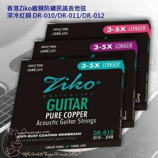 [Acoustic guitar strings]香港Ziko鍍膜防鏽民謠吉他弦 -深冷紅銅 DR-010/DR-011/DR-012