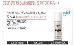 艾多美 珠光隔離乳SPF30 PA++ 495元