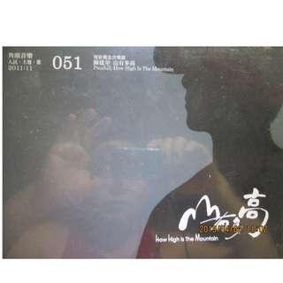 🚚 陳建年-山有多高*專輯(湯湘竹的電影概念音樂篇(全新未拆)