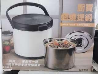 廚寶 白色燜燒提鍋 5L