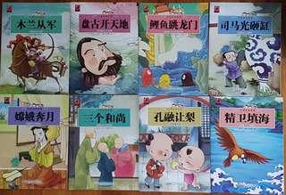 🚚 Chinese Ancient short stories