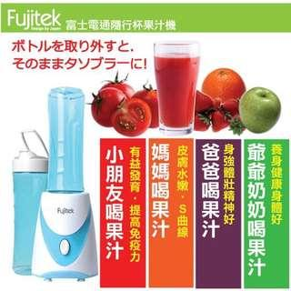🚚 ☘️[快速出貨]☘️富士電通隨行杯果汁機