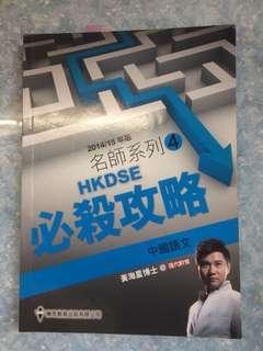 DSE 名師系列4 HKDSE必殺攻略 中文