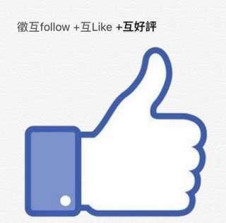 徵Like