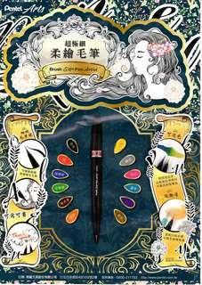 日本Pentel超極細柔繪毛筆-全新 天藍XSESF30C
