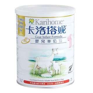 卡洛塔妮羊奶粉1號400g Karihome