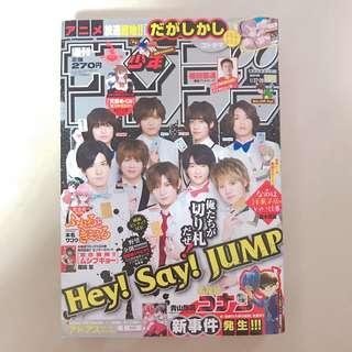 Hey! Say! JUMP 少年漫畫周刊表紙 山田涼介