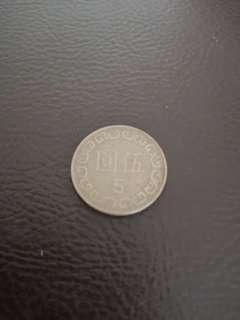 Taiwan Old 5 Dollar Coin