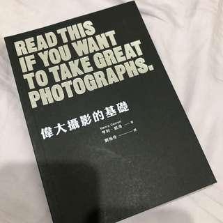 偉大的攝影基礎