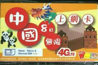 大陸8日無限上網數據卡 中國內地數據卡mainland  china  data sim card
