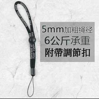 🚚 手機掛繩 手腕帶 吊飾吊繩 附帶調節扣