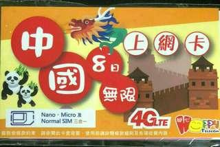 中國內地數據卡8日無限 即插即用無需登記