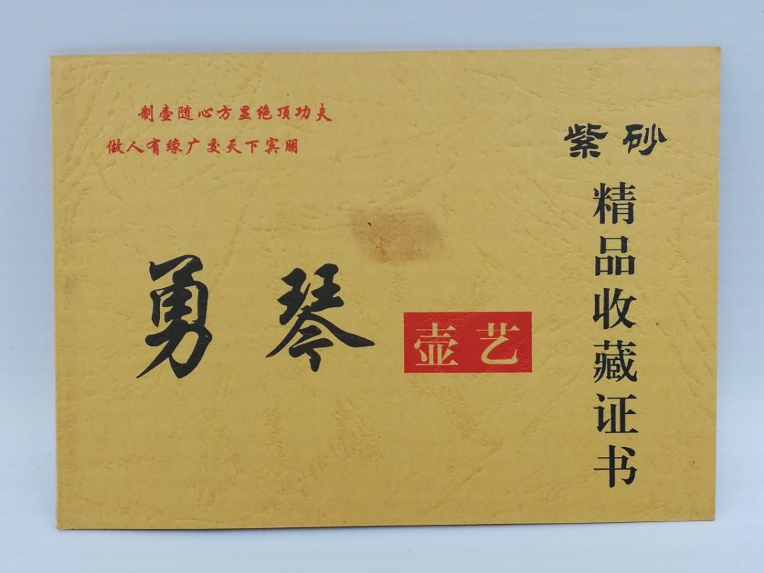 國家級工藝師,徐勇琴,宜興紫砂茶壺,真品,附証書。