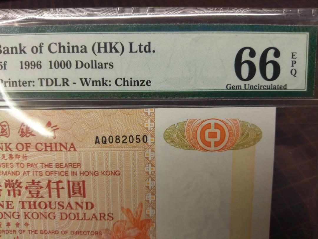 中國銀行 1996  1000元 帶EPQ 亞軍分 PMG 66分