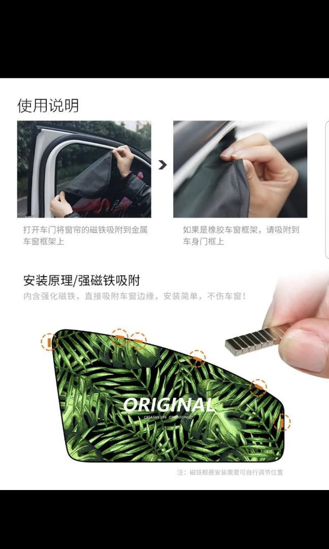 車用磁力遮光布 高私隱