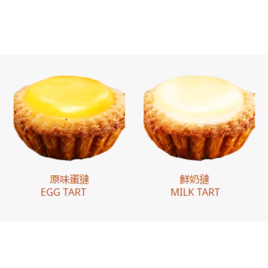 Hong Kong Legend Egg Tart Milk Tart (Dozen) 千層酥皮古法招牌蛋撻