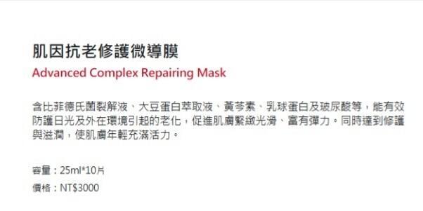 NU+Derma Advanced Complex Repairing Mask