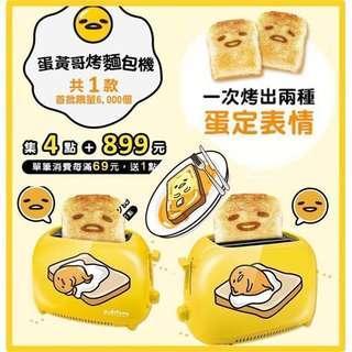 🚚 全新剛到貨蛋黃哥烤麵包機🥺