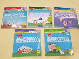 🚚 Basic Chinese 500 - Stage 1 (5 books)