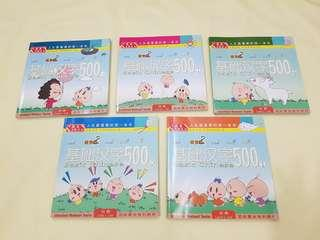🚚 Basic Chinese 500 - Stage 2 (5 books)