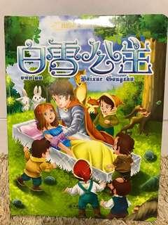 🚚 Snow White Chinese Storybook with Puzzles