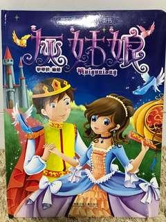 🚚 Cinderella Chinese Storybook with Puzzles
