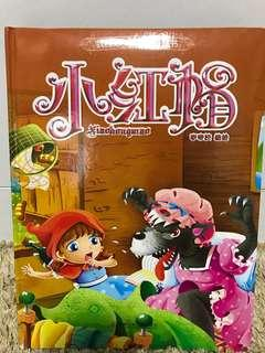 🚚 Red Riding Hood Chinese Storybook with Puzzles